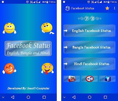 FB Status - ফেসবুক স্ট্যাটাস 1 1 apk download for