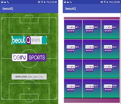 beoutQ Sport 1 6 apk download for Android • liteapps beoutq com