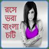 রসে ভরা বাংলা চটি - Rosa Vora Bangla Choti apk icon