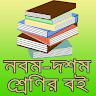 নবম দশম শ্রেনির সকল বই, Class 9-10 All Books apk icon