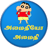 Shinchan tamil icon