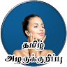 Beauty tips video in tamil icon