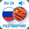 download Русско-китайский разговорник apk