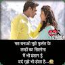 download Hindi Sad images shayari & Bewafa images shayari apk