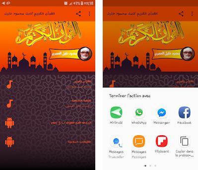 MAHMOUD AL KHALIL HUSSARY GRATUIT CORAN TÉLÉCHARGER WARSH MP3 COMPLET
