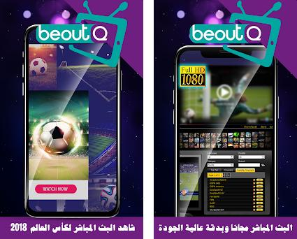 BeOutqsport شاهد 1 0 apk download for Android • com beout sportlive
