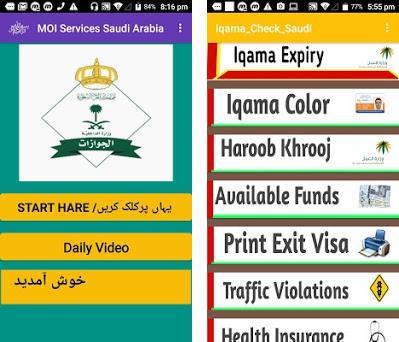 Iqama Check Saudi 1 12 apk download for Android • com tariqkashmri55