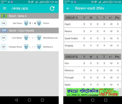 Maasranga Television 1 0 2 apk download for Android • com
