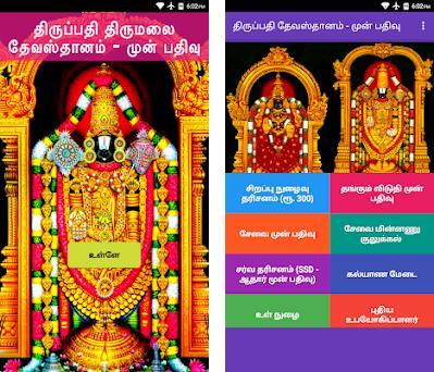 TTD Online Seva & Accomodation Booking - Tamil 1 5 apk download for