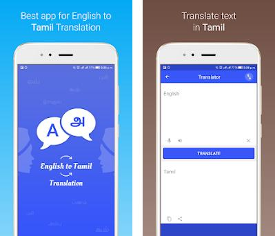 English to Tamil Translation 2 0 apk download for Android