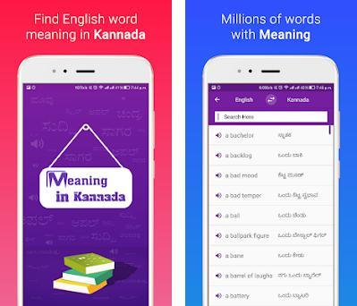 English word kannada