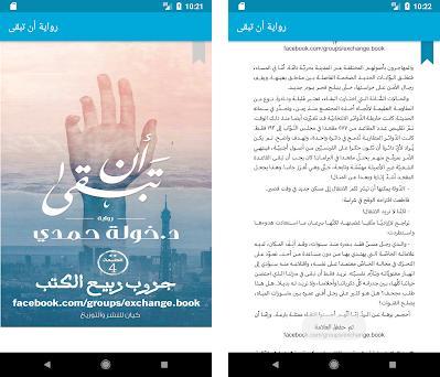 رواية أن تبقى 12 Apk Download For Android Comfzfadliantab9a