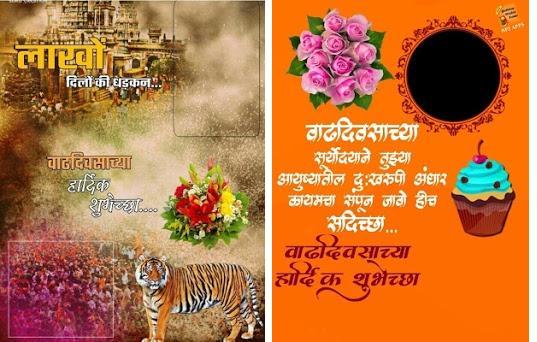 Happy Birthday Banner Background Marathi Png Hd