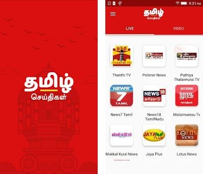 Tamil News Live Tv 24X7 1 9 apk download for Android • com madz tamil