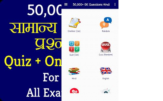 60,000+ Important GK Question In Hindi - Offline 2 5 apk