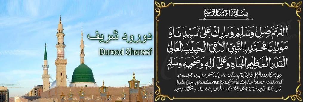 درود شریف)Darood Sharif 3 apk download for Android • com