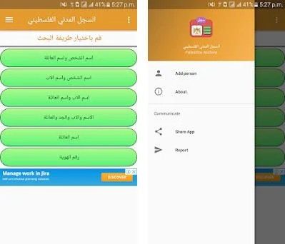 السجل المدني الفلسطيني preview screenshot