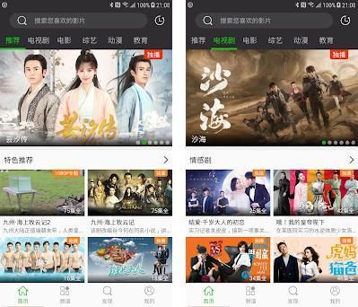 影视大全(海外) 1 1 0921 apk download for Android • com movies chinesetv