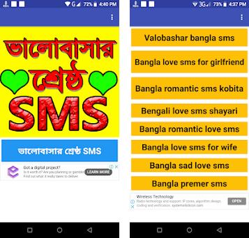 100+ Love Messages:Bangla SMS Collection 1 1 apk download