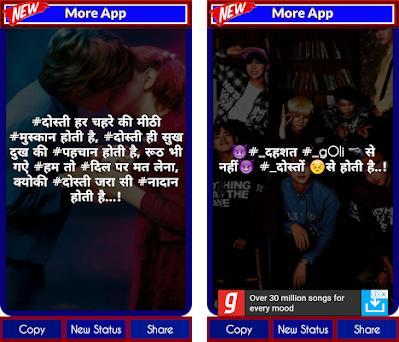 Friendship Status -Dosti Attitude Shayari in hindi 2 0 apk