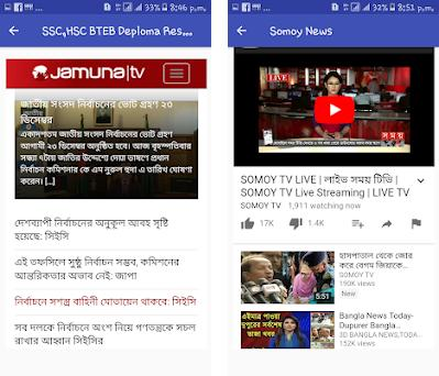 All Bangla Newspaper and TV Channel 10 11 8 apk download for