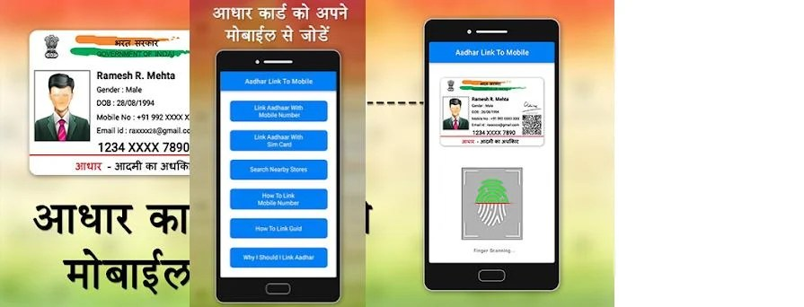 Aadhar Card Link to Mobile Number 1 0 apk download for Android • com
