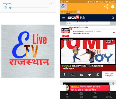 ETV Rajasthan live 9 2 apk download for Android • etv