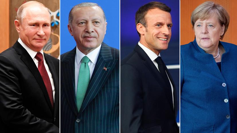 Milyen eredményeket vár az Oroszország, Törökország, Németország és Franciaország vezetőinek csúcstalálkozójától Szíriában