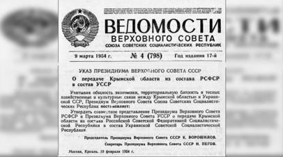 Decree on the transfer of Crimea to the Ukrainian SSR