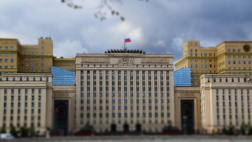 Минобороны ответило на призыв Германии говорить с Россией с «позиции силы»