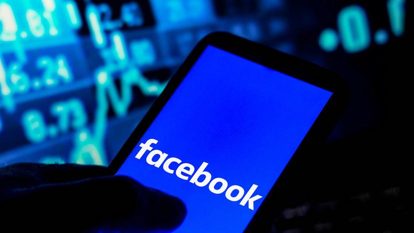 Facebook разбился