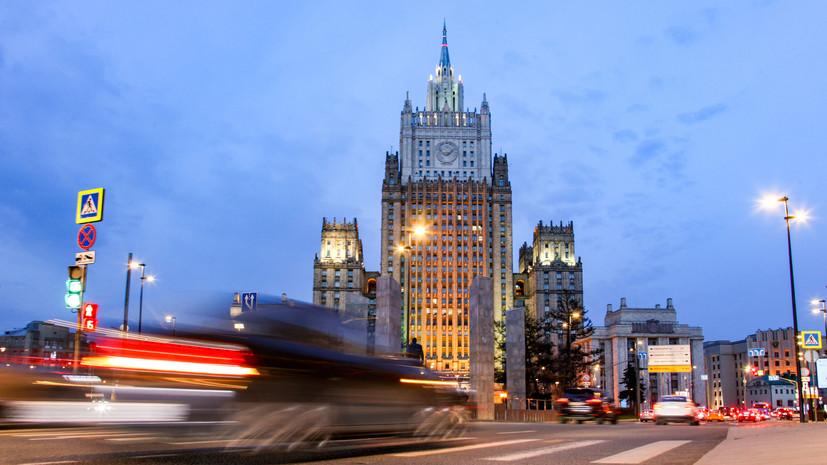 МИД России сообщил об инвентаризации проблемных вопросов с США