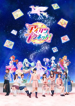 Aikatsu Planet! Episode 18 English Subbed