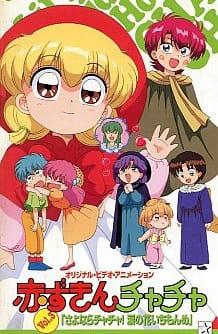Akazukin Chacha OVA Episode 3 English Subbed