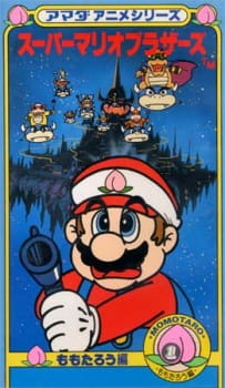 Amada Anime Series: Super Mario Brothers Episode 3 English Subbed