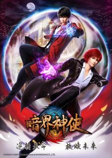 An Jie Shen Shi Episode 5 English Subbed