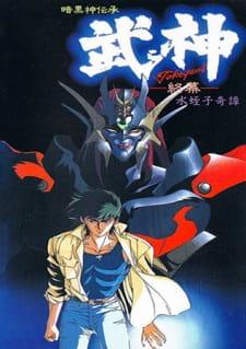 Ankoku Shindenshou Takegami (Dub) Episode 3 English Subbed