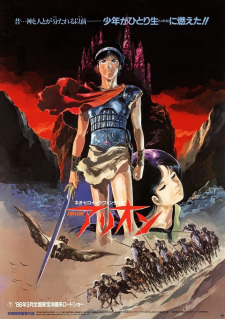 Arion Episode 1 English Subbed