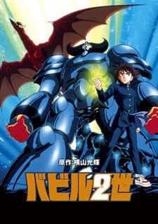 Babel Nisei (OVA) Episode 4 English Subbed