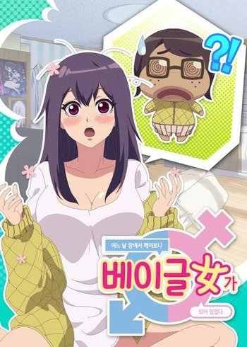 Bagel Girl Episode 15 English Subbed