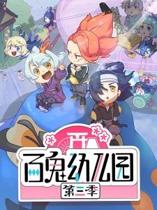 Bai Gui Youeryuan 3rd Season Episode 12 English Subbed