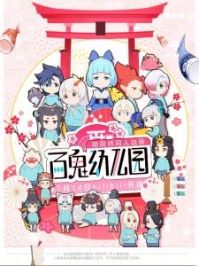 Bai Gui Youeryuan Episode 10 English Subbed
