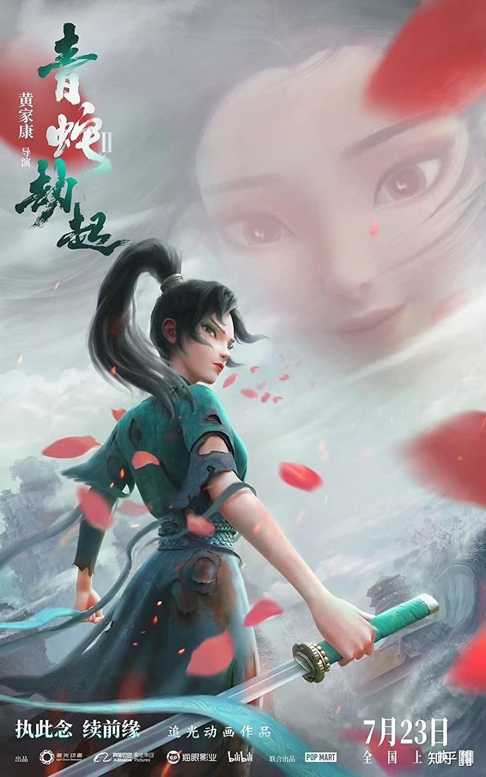 Bai She 2: Qing She jie qi Episode 1 English Subbed