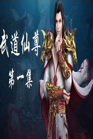 Budo Xianzun Episode 2 English Subbed