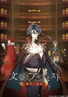 Bungou to Alchemist: Shinpan no Haguruma (Dub) Episode 13 English Subbed