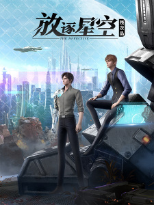 Can Ci Pin: Fangzhu Xingkong Episode 13 English Subbed