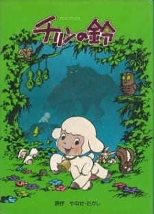 Chirin no Suzu Episode 1 English Subbed