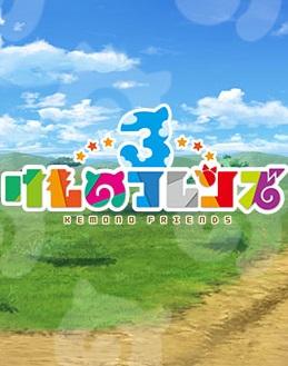 Chokotto Anime Kemono Friends 3 Episode 24 English Subbed