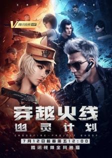 Chuanyue Huoxian: Youling Jihua Episode 13 English Subbed