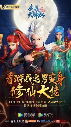 Da Shen Xian Episode 28 English Subbed